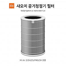 국내정식발매 샤오미 공기청정기 필터 MI AIR HEPA M8R-FLH 2/2H/2S/PRO/3H 호환