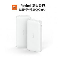 국내정발 샤오미 보조배터리20000redmi고속충전 A/S가능